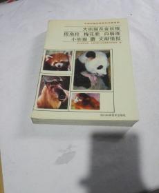 中国珍稀动物系列文献情报:大熊猫及金丝猴、扭角羚、梅花鹿、白唇鹿、小熊猫、麝、文献情报