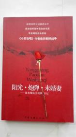 "Famous writer series ""Sunshine. Cannonball. Fiancee"" (Signed by Xu Guangyao)"