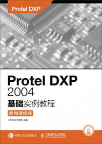 Protel DXP 2004基础实例教程(附微课视频)(附光盘)