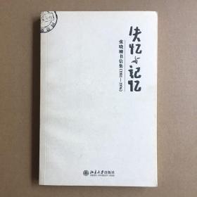 失忆与记忆:张晓刚书信集(1981-1996)