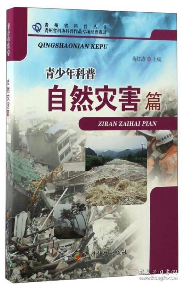 贵州省科普丛书:青少年科普(自然灾害篇)