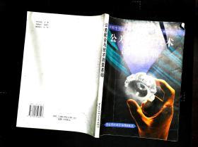 公差配合与技术测量基础(第二版)