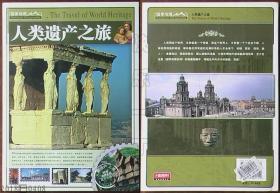 国家地理-人类遗产之旅