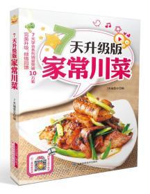 7天升级版家常川菜