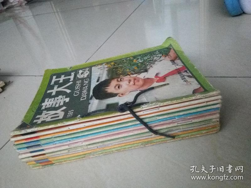 故事大王1985年全年12本合售《故事大王》编辑部少年儿童出版