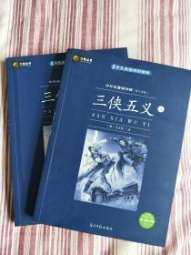 三侠五义(上、下)