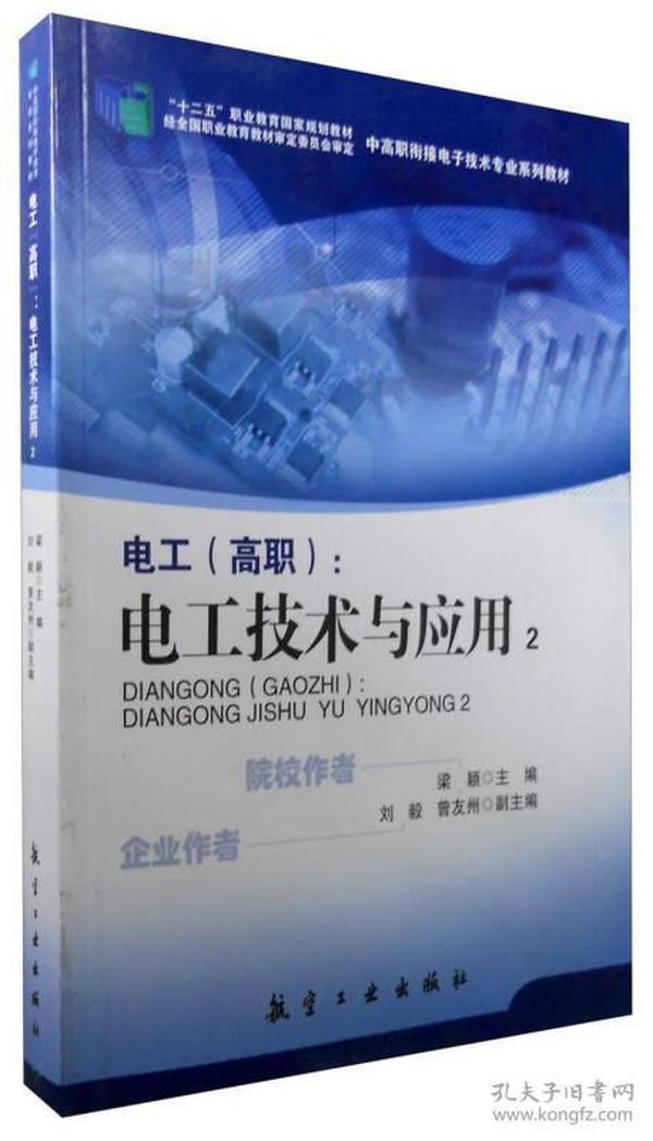 电工(高职):电工技术与应用-2