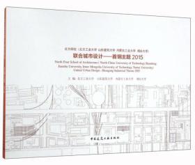 城市设计:首钢主题2015