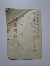 1955年上海广学会出版《信徒问答》(一)