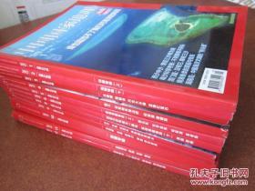 中国国家地理(2013年全年缺第7期)