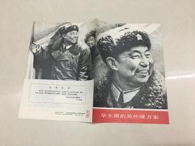 华主席的关怀暖万家(素描画片)