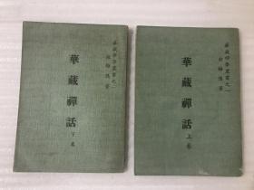 华藏禅话 上下两册