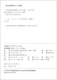 中国近现代史纲要(2016年修订)