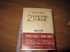 21世纪文明と大乘佛教  福山智明签赠本