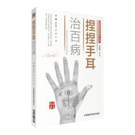 捏捏手耳治百病/图解国医绝学丛书