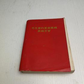 毛主席的革命路线胜利万岁---党内两条路线斗争大事记(1921--1969)