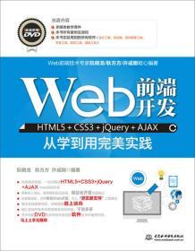 9787517043232Web前端开发HTML5+CSS3+jQuery+AJAX从学到用完美实践