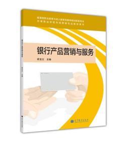 9787040363821银行产品营销与服务