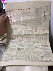 文学 潮声 哈尔滨市作协会刊! 试刊号! 1989年!