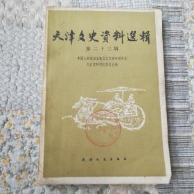 天津文史资料选缉(第二十三辑)自然旧