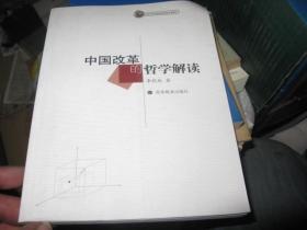 中国改革的哲学解读  李凯林先生签赠本