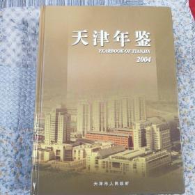 天津年鉴2004