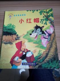 世界著名童话-小红帽(拼音彩绘本)