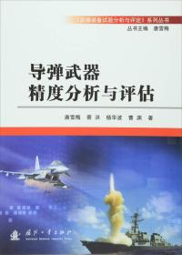 导弹武器精度分析与评估