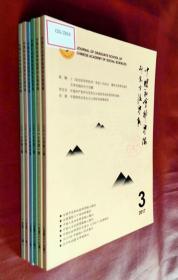 中国社会科学院研究生院学报  2017(第 1――6 期)