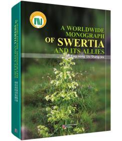 獐牙菜属和近缘属的世界性分类修订