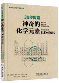 30秒探索 神奇的化学元素:每天30秒解读50种极为重要的元素