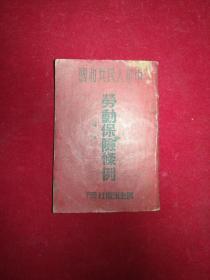 中华人民共和国劳动保险条例 1951