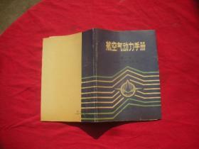 航空气动力手册第一册