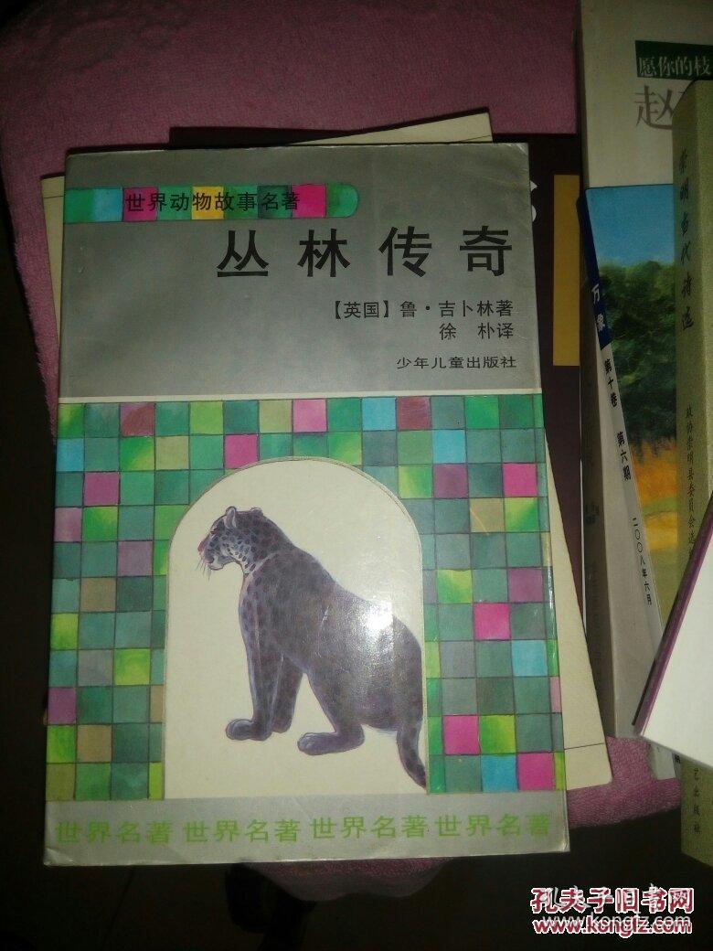 世界动物故事名著 丛林传奇 译者签名