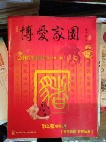 创刊号 博爱家园2007年新春特刊 总第一期