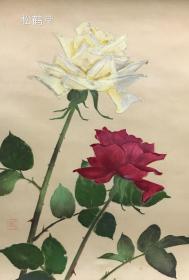 日本老旧绘画作品,《双色玫瑰》1件,挂轴,手画,有印款,该画作选材少见,色彩浓艳,注重细节的勾画,黄玫瑰与红玫瑰错落有致,跃然而出,极为逼真,具体请参考图片。