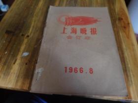 文革报纸 上海晚报合订本1966年8月份(八开大,毛林合影多)