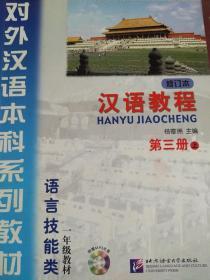汉语教程:语言技能类3