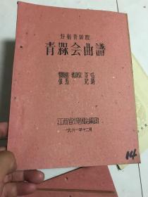 赣剧青阳腔.青梅会曲谱.油印本【1961年稀少.罕见.】