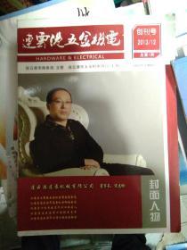创刊号  连云港五金机电 2013年 总第一期