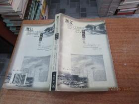 浙江商帮与上海经济近代化研究:1840-1936