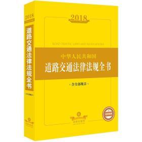 2018中华人民共和国道路交通法律法规全书(含全部规章)