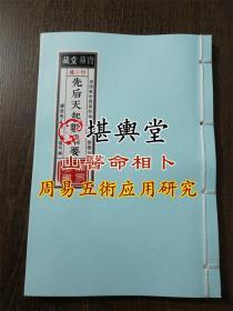 梅花易数 康节先生先后天起数集要 九卷全 清代 吴道明辑 大字版