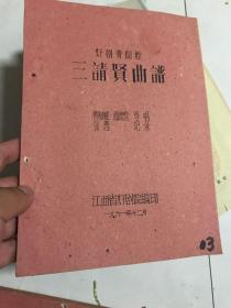 赣剧青阳腔油印本【三请贤曲谱