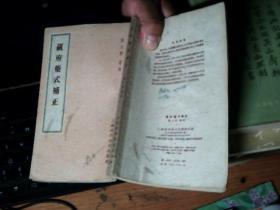 藏府药式补正(繁体字竖版) 最后三页有水痕         7D