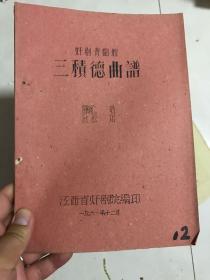 赣剧青阳 三积德曲谱 油印本 【1961