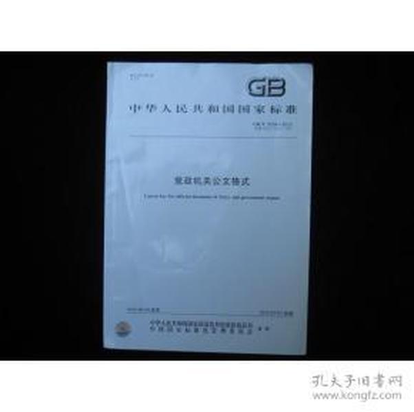中华人民共和国国家标准: 党政机关公文格式gb/t9704