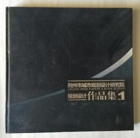 荆州市城市规划设计研究院规划设计作品集 NO.1