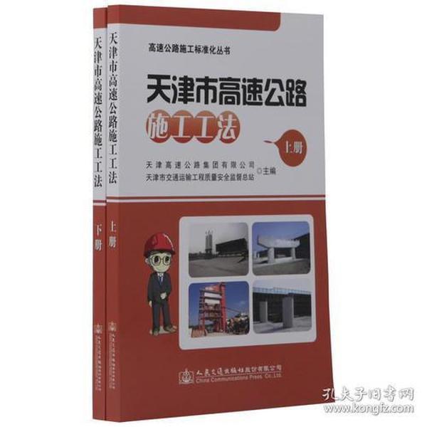 【天津市高速公路施工工法下册