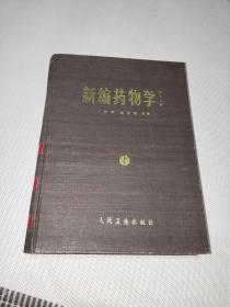 新编药物学 第十二版